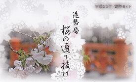 2011 平成23年大阪 桜の通り抜けミントセット