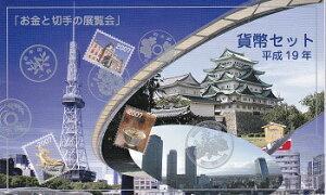 2007 平成19年名古屋「お金と切手の展覧会」 ミントセット