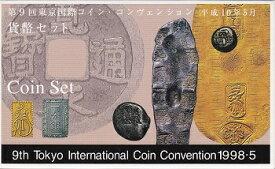 1998 平成10年第9回TICC東京国際コインコンヴェンション貨幣セット