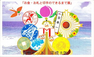 1996 平成8年「お金・お札と切手のきるまで展」 貨幣セット