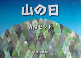 【ミントセット】平成28年(2016年)山の日 貨幣セット