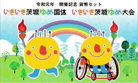 2019 令和元年 いきいき茨城ゆめ国体 いきいき茨城ゆめ大会ゆめ 開催記念 貨幣セット