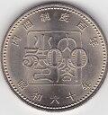 【記念貨】内閣制度創始100周年 500円白銅貨 未使用昭和60年(1985年)