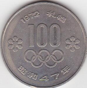 【記念貨】札幌冬季オリンピック100円白銅貨1972年 昭和47年