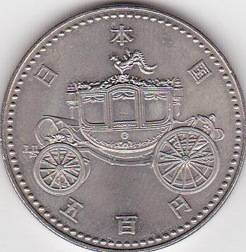 【記念貨】天皇陛下御即位記念 500円白銅貨 平成2年(1990年)