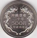 【記念貨】沖縄復帰20周年記念500円白銅貨平成4年