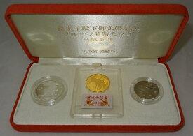 皇太子殿下御成婚記念3点プルーフ貨幣セット金貨・銀貨・白銅貨 平成5年(1993)