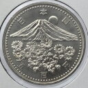 天皇陛下御在位10年記念 500円白銅貨 平成11年(1999年)