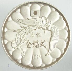 天皇皇后両陛下金婚式記念純銀メダル101g昭和49年(1974)