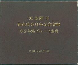 【送料・代引無料】昭和天皇御在位60年記念 10万円プルーフ金貨セット 昭和62年(1987)