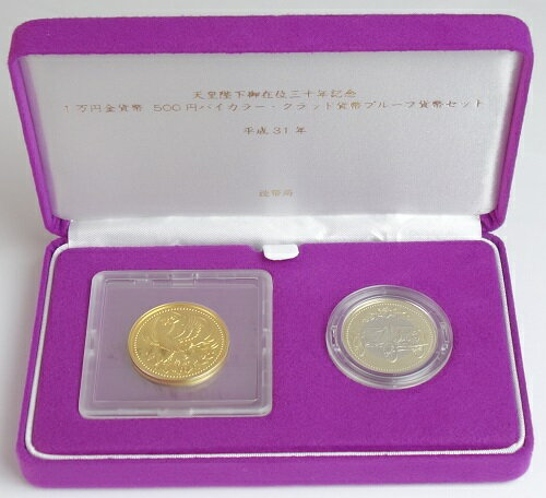 天皇陛下 御在位30年記念 1万円金貨・500円白銅貨2点セット 平成31年(2019)