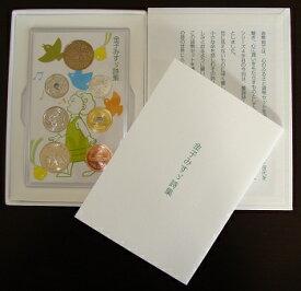 【お買い得商品】2011 平成23年心のふるさと貨幣セット金子みすず詩集