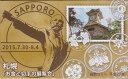 2015 平成27年 札幌 お金と切手の展覧会 ミントセット