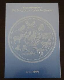 【ミントセット】平成25年(2013年)「平成」25周年貨幣セット
