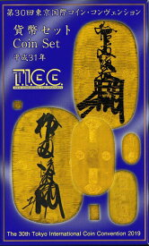 第30回TICC東京国際コインコンヴェンション 貨幣セット 平成31年(2019)