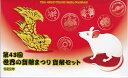 2020 令和2年第43回世界の貨幣まつり貨幣セット名古屋ミントセット