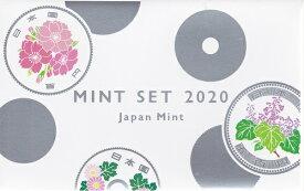 2020 令和2年 通常ミントセット 貨幣セット
