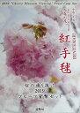 桜の通り抜け2019 プルーフ貨幣セット 紅手毬 平成31年(2019年)