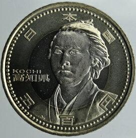 地方自治法高知 500円バイカラークラッド貨 平成22年(2010)
