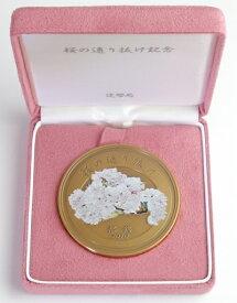 平成二十二年桜の通り抜け記念銅メダル 都錦 造幣局製 平成22年(2010)