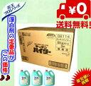 送料無料♪  花王 キッチンハイター 5kg 3本入 業務用 漂白剤 【 塩素系除菌漂白剤・消臭・ノロウィルス対策に 】