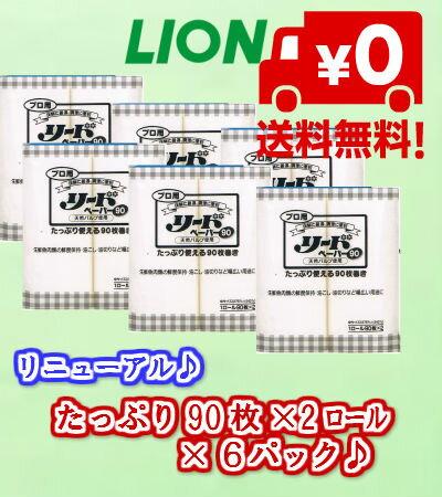 ライオン リード クッキングペーパー 90 プロ用 中サイズ 90枚×2ロ−ル×6袋 【 業務用 】