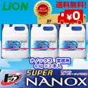 送料無料 ライオン トップ スーパー ナノックス 4kg×3本入 業務用 詰め替え容器付き