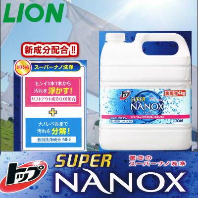 トップ NANOX スーパー ナノックス 4kg 業務用 ライオン 【 洗濯洗剤 詰め替え用 衣料用洗濯洗剤 】05P09Jul16