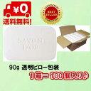 送料無料 資生堂 サボンドール ソープ 透明ピロー包装 90g (石鹸 業務用) 100個入り