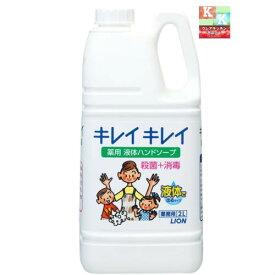 ライオン キレイキレイ 薬用 ハンドソープ 2L 【 キレイキレイ 詰め替え 業務用  液体石鹸 】