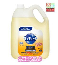 花王 キュキュット 4.5L 業務用 オレンジの香り 【食器用・詰め替え・液体洗剤】