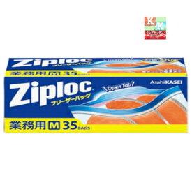 ジップロック フリーザー バック ダブルジッパー 業務用  M 35枚入  【 ziploc 食品保存 】05P03Dec16