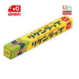 送料無料 リケン ラップ 45cm×50m ケース売り 30本入り 業務用