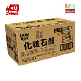 送料無料 ライオン 業務用 固形石鹸 化粧石鹸 植物物語 100g×120個入