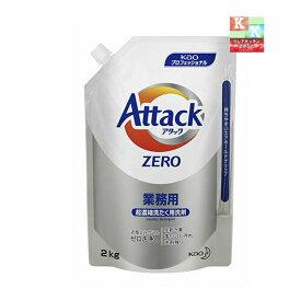 花王 アタックZERO 業務用 2kg 【業務用 洗濯洗剤 】