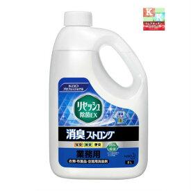 花王 リセッシュ 除菌EX 消臭ストロング フレッシュハーブの香り 2L 【 除菌・消臭・業務用・詰め替え用・介護現場・ペットショップにも♪】