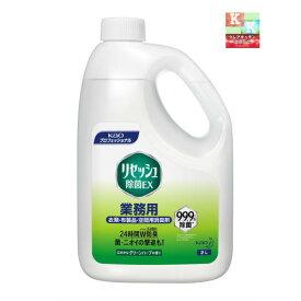 花王 リセッシュ 除菌EX グリーンハーブの香り 2L 業務用 大容量
