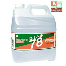 セハノール78 4L 業務用 【 食中毒対策・除菌用アルコール製剤・食品添加物・セハージャパン 】