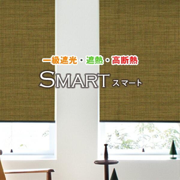 一級遮光・遮熱・高断熱ロールスクリーン「SMARTスマート」オシャレに節電対策・遮熱・断熱・プライバシー保護 サイズ:幅41〜80cm×丈161〜200cm ロールスクリーン