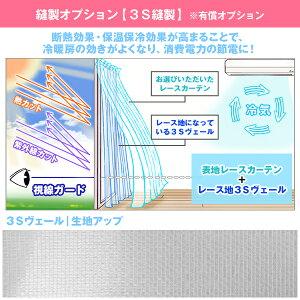 カーテンくれないレースカーテンミラーオーダー外から見えにくい防炎断熱ミラーレースカーテンUVカット日本製遮像遮熱夜出窓送料無料1枚入り・2枚組からお選びいただけます