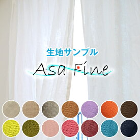 日本製麻生地100%麻カーテン気持ちいいがいっぱいつまった「AsaFine」アサファイン全14色 サンプル請求 簡単!採寸メジャー付き 節電 新生活