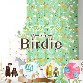 【777円OFF】ハッピークーポンセール 10/30 0:00 〜 23:59とっても可愛い子供部屋カーテンシリーズ「Birdie」バーディー☆さらに全てアレルG加工済みで安心。Aサイズ:幅100cm×丈80〜150cm×2枚組