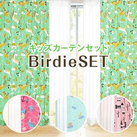 とっても可愛い子供部屋カーテンとカラフルなボイルレースのセット「Birdie カーテンセット」さらに全てアレルG加工済みで安心。Aサイズ:幅100cm×丈80〜150cm×4枚セット