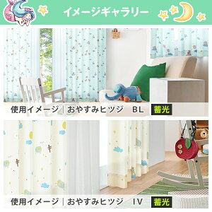 とっても可愛い子供部屋カーテンとカラフルなボイルレースのセット「Birdieカーテンセット」さらに全てアレルG加工済みで安心。Gサイズ:幅200cm×丈80〜150cm×4枚セット