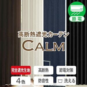 遮光カーテン断熱カーテン「カルム」2枚組超高断熱カーテン(カーテンアイボリー無地カーテンモダンカーテンカーテン遮光)curtain