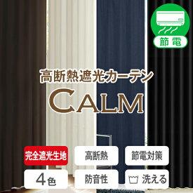 高断熱1級遮光カーテン「カルム」2枚組 送料無料(カーテン 遮光 1級 防音 遮熱 断熱 ブラウン 茶 アイボリー)