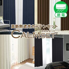 高断熱完全遮光生地使用カーテンと昼夜見えにくいミラーレースカーテン:4枚組(カーテン2枚+レースカーテン2枚)
