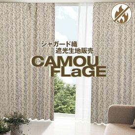 ジャガード織りカモフラージュ柄の上質なデザイン遮光カーテン「CAMOUFLaGE」カモフラージュ 生地1m単位