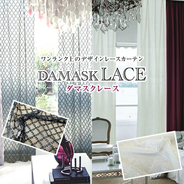 上質を求める方におすすめしたい「DAMASK LACE」 ダマスクレースカーテン 防炎加工済Fサイズ:幅125cm・幅150cm×丈203〜248cm×2枚組