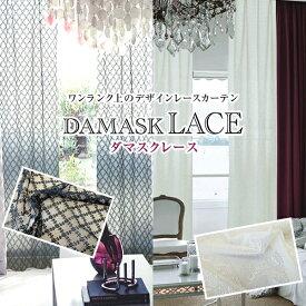 上質を求める方におすすめしたい「DAMASK LACE」 ダマスクレースカーテン 防炎加工済Gサイズ:幅200cm×丈78〜148cm×2枚組